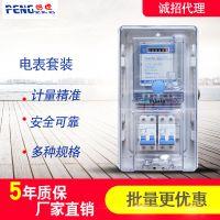 鹏辉单相家用电表出租房220v电度表电子式电能表成套电表箱套装