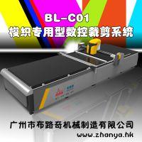 电脑裁床-Boloki布路奇BL-C01梭织专用型数控裁剪系统