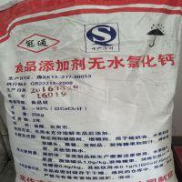 供应优质食品级氯化钙 无水粉末颗粒氯化钙 豆制品凝固剂 稳定剂