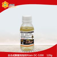 免费样品 非硅消泡剂 Rilain DC - 5200 全合成聚醚消泡助剂 120g/瓶