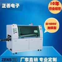 供应SMT车间设备 正思 小型波峰焊ZS-200LF 触摸屏无铅波峰焊 插件焊接