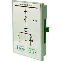 开关状态指示仪XMN600系列
