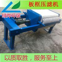 绿烨环保 520手动千斤顶压滤机 过滤设备 订制生产