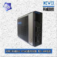 KEWEI科威通用伺服 科威KS2系列0.2kw