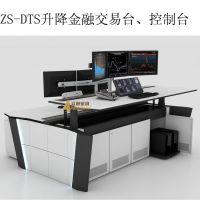 供应众晟家具ZS-DTS钢木升降交易控制台定制