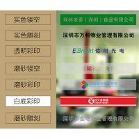 深圳公司办公室玻璃门磨砂镂空刻字防撞条彩色门贴制作——免费上门安装测量