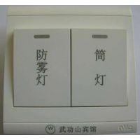 墙壁开关面板杭州激光打标|杭州激光雕刻|杭州激光刻字|杭州镭射加工