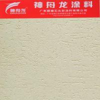神舟龙 质感刮砂 外墙刮砂涂料 质感漆