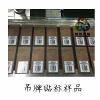 东莞懿东卡片、纸盒、盖子OEM 不干胶贴标机 代工贴标 高效交期短