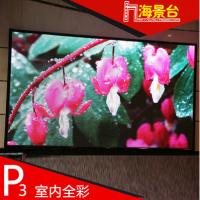 北京海景台科技P3全彩显示屏北京上门安装
