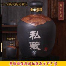 景德镇陶瓷酒坛厂家 30斤50斤酒罐价格 专用储酒缸图片