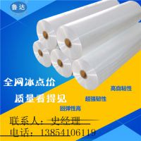 45cm保护膜 45cm拉伸膜 缠绕膜标准尺寸 拉伸膜标准尺寸 鲁达包装