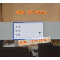 厂家直销货架磁性标牌60*100图书馆磁性标识卡