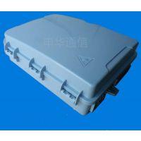 供应西南地区申华通信 1分24芯光分路器箱 光纤分纤箱