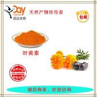 热销产品:叶黄素20% 橙黄色粉末 SC证书 资质齐全 包邮 量大可优惠