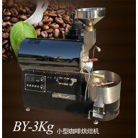 南阳东亿2018款BY-3型3.5公斤咖啡豆烘焙机 咖啡烘烤机设备20年品质保证