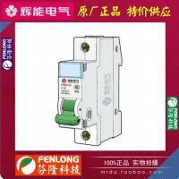 辉能HND2L-32断路器-原厂正品特价供应