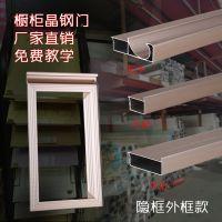 厂家生产中高档橱柜晶钢门铝材 边框铝合金型材 隐框带外框款