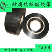 2.0*150mm*30m聚乙烯热缩缠绕带弯头防腐用管道好云牌3PE热缩带 GCRSCRD0201