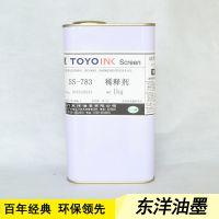TOYO东洋油墨SS-783油墨稀释剂1KG开油慢干水异佛尔酮