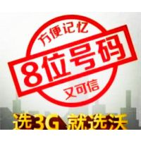 东莞南城无线固话 南城固话优惠 南城座机专卖23035399