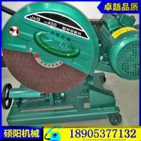 厂家供应SYQ-400型材切割机 砂轮据 砂轮切割机