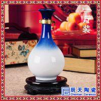 辰天陶瓷 青花酒瓶厂家 直销陶瓷酒坛