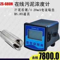 陆恒工业在线污泥浓度检测仪(二氧化硅)