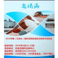 2018中国(石家庄)国际精品及设备技术博览会
