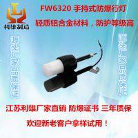 江苏利雄厂家直销FW6320 手持式防爆行灯 小型便携式强光手电筒 节能高效工作灯