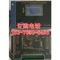 华宇ZLDB-5T微电脑智能低压馈电保护装置精品