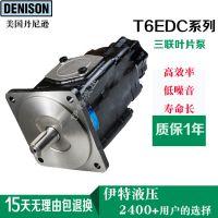 denison泵T6EDC-062-035-017高压叶片泵 现货denison三联泵