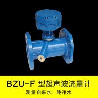 供应全新BZU-F超声波流量计原理美丽铸钢材质可定制