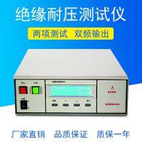 厂家直销 耐压绝缘测试仪 耐电压测量仪 安测仪器