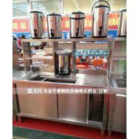 圣托北京奶茶店水吧台设备 不锈钢雪克台 咖啡台可订做冷藏功能
