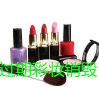 关于过期化妆品彩妆销毁价格,上海最环保的化妆品面膜焚烧现场