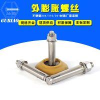 厂家直销 不锈钢外膨胀螺栓 拉爆螺丝 加长膨胀