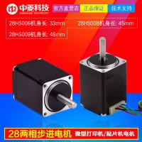 中菱28mm系列两相步进电机4线轴长20mm轴径5mm相电流0.8A步矩角1.8° 微型打印机贴
