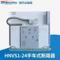 供应辉能电气ZN63(VS1)-24手车式户内高压真空断路器24KV高压断路器