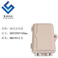 16芯分光24芯分纤FTTH光缆分纤/光箱室内外光纤箱插片式光分