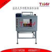 泰鼎供应 溢流水箱 多功能恒温溢流水箱TD705-1型 各类水浴箱/水浴锅