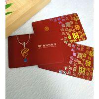 千丰彩珠宝会员卡厂家 会员卡定制芯片卡贵宾卡智能卡