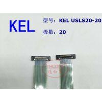 KEL USLS20-20 TO KEL USLS20-20高清摄像头屏线