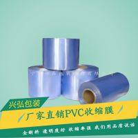 PVC热收缩膜 厂家供应全新料环保收缩膜 高品质塑料透明包装膜