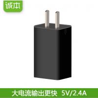 诚本智能中规3C认证 单USB手机充电器 5V2.4A台灯充电头 厂家批发