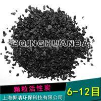 椰清供应900碘值 空气净化用颗粒活性炭比表面积大