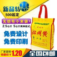 长治无纺布小米袋杂粮包装袋0.85元免费设计印刷货到付款