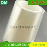 厂家定制生产pet微粘单层硅胶保护膜供货及时