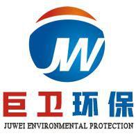 河北巨卫环保设备有限公司