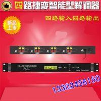 4路四路解调器RF转AV射频转音视频 电视前端RF转AV射频转音视频 电视前端插入地方节目4路解调器